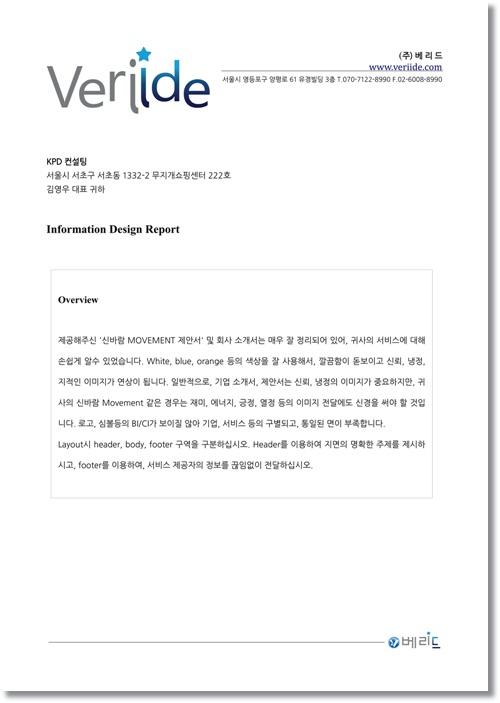 KPD 보고서