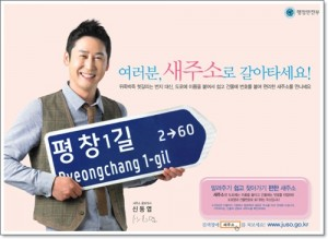 Korean Address